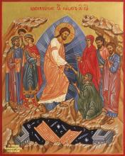Сошествие во ад Господа нашего Иисуса Христа